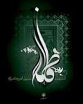 زندگینامه حضرت فاطمه زهرا (سلام الله علیها)